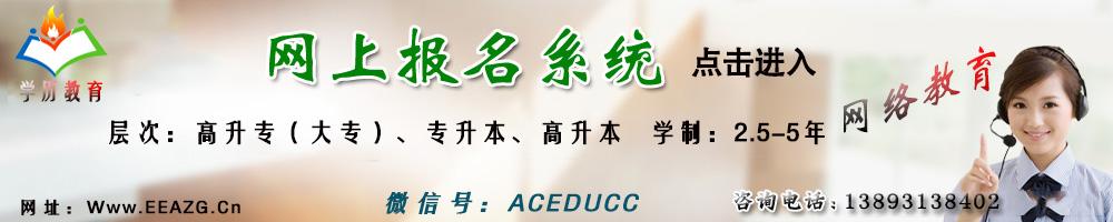 2020甘肃网络教育报名系统