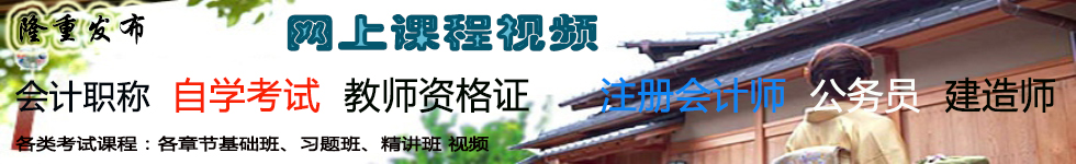 中天网络(视频)课堂-www.acedu.cc